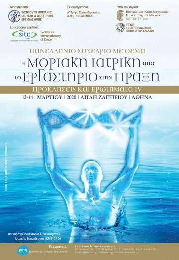 Πανελλήνιο Συνέδριο: «Η Μοριακή Ιατρική από το Εργαστήριο στην Πράξη: Προκλήσεις και Ερωτήματα ΙV»