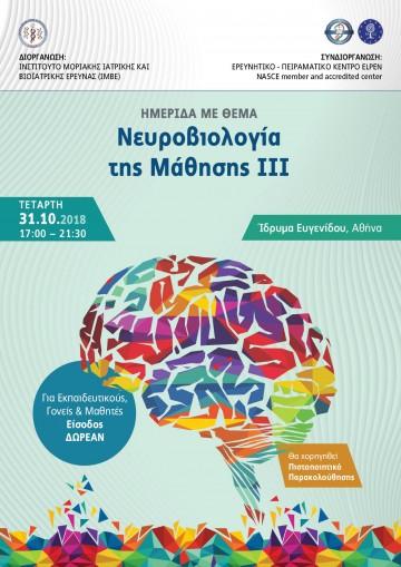 Ημερίδα με θέμα: Νευροβιολογία της Μάθησης III