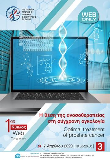 1ος Κύκλος Web Congresses: Η θέση της ανοσοθεραπείας στη σύγχρονη ογκολογία- Optimal treatment of prostate cancer