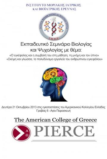 Εκπαιδευτικό Σεμινάριο Βιολογίας και Ψυχολογίας