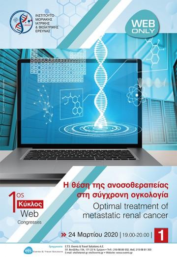 1ος Κύκλος Web Congresses: Η θέση της ανοσοθεραπείας στη σύγχρονη ογκολογία- Optimal treatment of metastatic renal cancer