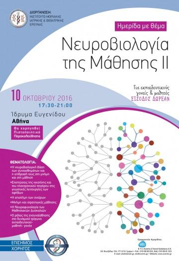 Ημερίδα ανοιχτή στο κοινό με θέμα : «Νευροβιολογία της Μάθησης ΙΙ»