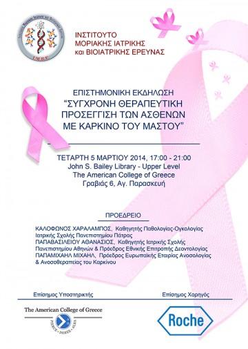 Επιστημονική Εκδήλωση: Σύγχρονη Θεραπευτική Προσέγγιση των Ασθενών με Καρκίνο του Μαστού