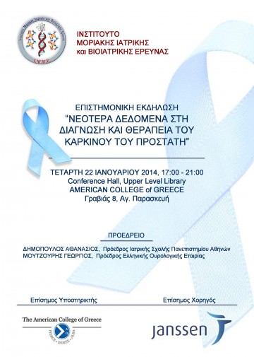 Επιστημονική Εκδήλωση: Νεότερα Δεδομένα στη Διάγνωση και Θεραπεία του Καρκίνου του Προστάτη